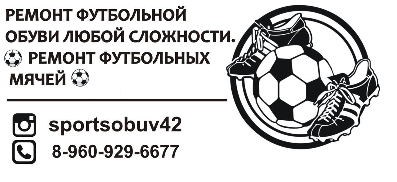Ремонт футбольной обуви, мячей