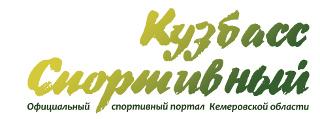 Кузбасс спортивный